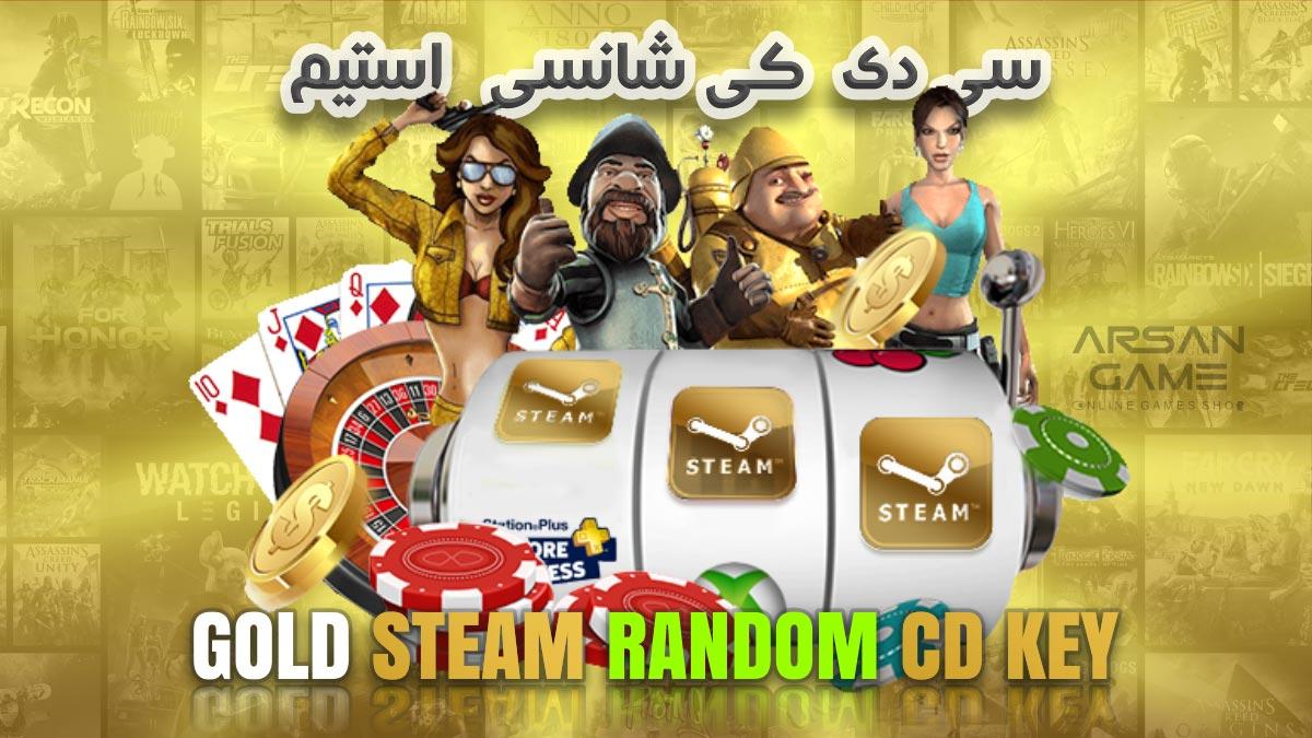 Gold Steam Random CD Key